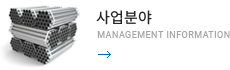 사업분야 - Management information